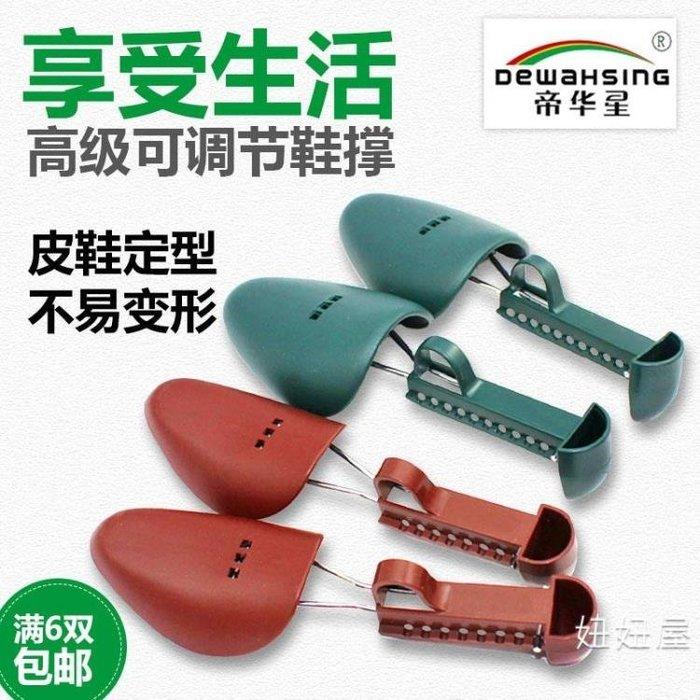 撐鞋器擴鞋器塑料鞋撐子可調節男式女式鞋子撐鞋器擴鞋器男皮鞋定型