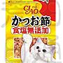 《 荒田日通 》日本CIAO 柴魚片 鰹魚片 無添加鹽 CS-16 CS-17 CS-20 重50g《超取優惠49元》