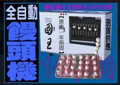 【食品機械】全自動 二手饅頭機 麵包機 壓麵機 揉麵機 攪拌機 麵團 包子機 水餃機 貢丸機 烤箱 麵包機 二手饅頭機