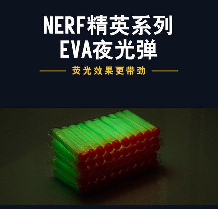 【W先生】NERF 副廠 子彈補充包 50入 軟彈槍 螢光 夜光 安全子彈 泡棉子彈 玩具槍 空氣槍 模型槍 空心帶孔