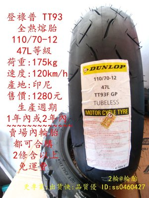 登路普 登陸普 TT93 110/70/12 110-70-12 全熱熔胎 2條免運