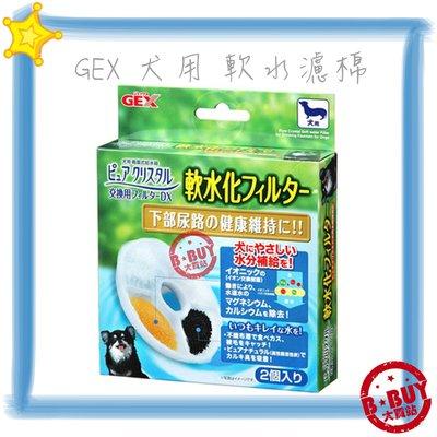 BBUY 日本 GEX 犬用 循環式淨水器 飲水器 軟水 濾心 一盒 1.8L/2.3L 1.8公升/2.3公升
