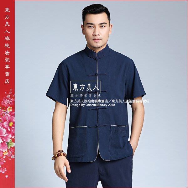 東方美人旗袍唐裝專賣店 ☆° ((超低價590元)) °☆自我本色。男士棉麻短袖唐裝上衣 (藍色)