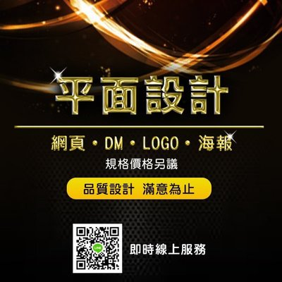平面宣傳單DM廣告網頁LOGO宣傳海報設計