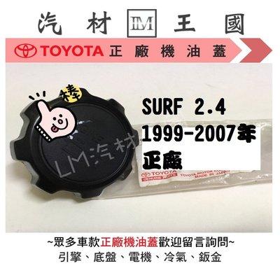 【LM汽材王國】機油蓋 SURF 2.4 1999-2007年 正廠 原廠 機油外蓋 TOYOTA 豐田 特價優惠中