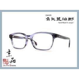 【角矢甚治郎】平安時期 源義經 c04 灰沙沙 賽璐珞 日本手工框 手工眼鏡 手工框 日本製 限定款 JPG 京品眼鏡