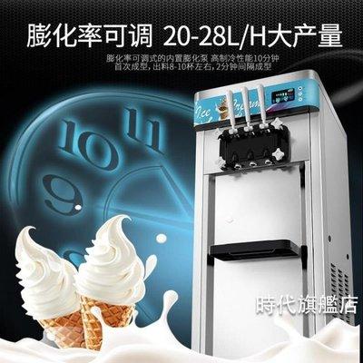 【栗家生活】冰激凌機商用全自動甜筒機三色立式聖代雪糕機軟冰淇淋機器XW-69353