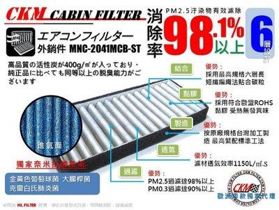 PM2.5【外銷品】CKM BENZ W204 C63 C63AMG 抗菌 鼓風機濾網 室外 進氣濾網 活性碳 冷氣濾網