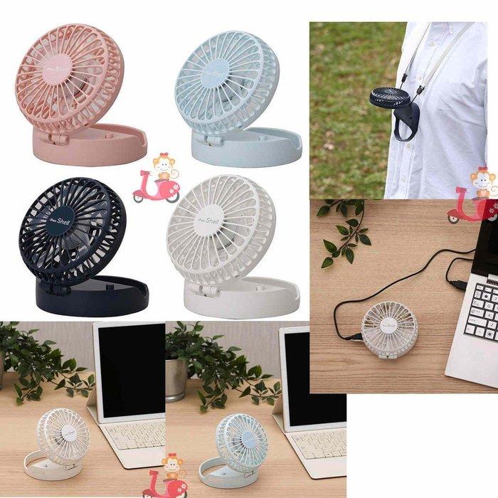 {阿猴達可達}日本 ELAiCE iFan Shell 多功能迷你風扇 USB充電 3段風量 掛式風扇桌扇 特價750
