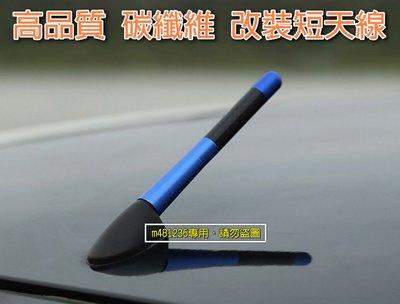 高品質 藍色款 12公分專區 碳纖維短天線 改裝天線 通用款 附多種鎖牙尺寸及裝飾套筒 卡夢Carbon