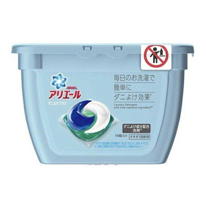 2020新板 日本3D抗塵蟎洗衣膠球 16個入 盒裝一盒16颗