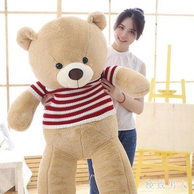毛絨玩具 大抱熊泰迪熊公仔2米大熊抱抱熊睡覺娃娃生日禮物送女友 LN1464