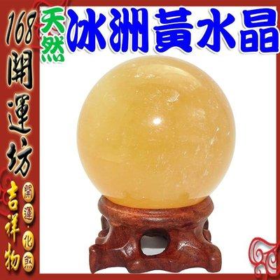 【18開運坊】水晶球系列【財位/冰洲黃水晶球+實木底座*1】淨化/擇日