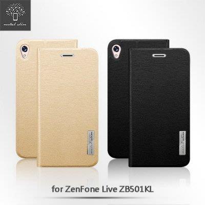 Metal Slim ASUS ZenFone Live ZB501KL 流星紋TPU內層 側翻站立皮套 支架插卡