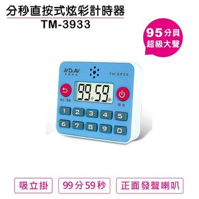 (停止販售)炫彩計時器 TM-3933 分秒直按式 正倒數計時器 定時器 計時器 正倒數 聖岡計時器 大慶餐飲設備