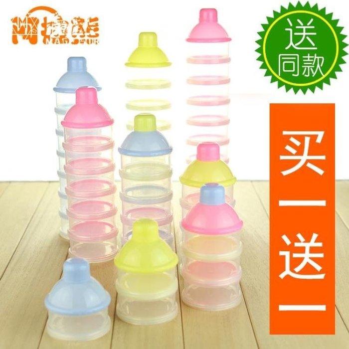 寶寶奶粉盒便攜盒外出裝奶粉格罐嬰兒分裝盒分盒大容量小號便攜式