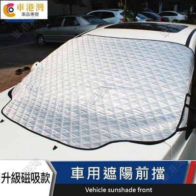 汽車 車用 隔熱遮陽板 altis kicks focus mk4 避光墊 st 防曬 汽車前擋 玻璃 遮光板 遮陽擋板