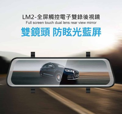 CORAL AL2(LM2) 10吋全屏觸控電子雙錄後視鏡 前後雙録影/倒車顯影/電子後視鏡 附32GB記憶卡
