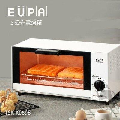 (EUPA 電烤箱)(TSK-K0698) 全新品 數量有限 保固一年