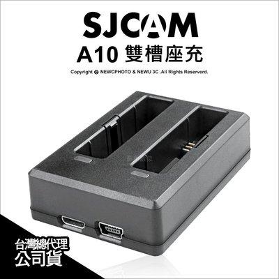 【薪創台中】SJCAM 原廠配件 A10 雙槽座充 雙充 雙座充 充電器 座充 USB 公司貨
