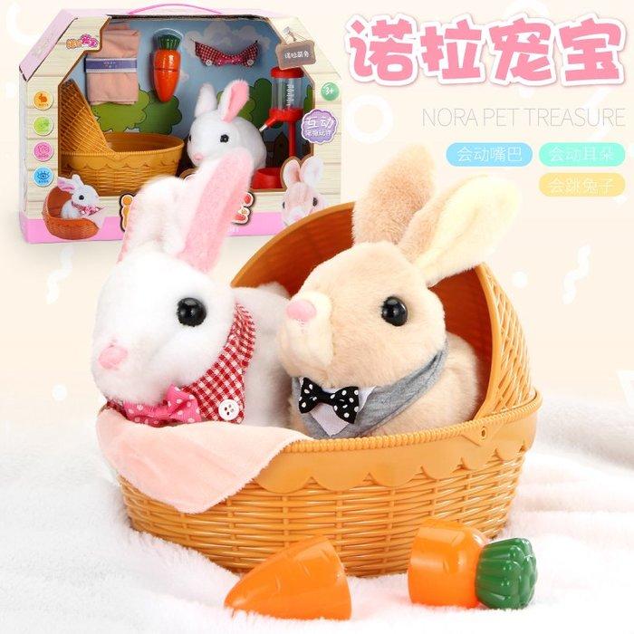 佳佳玩具 ----- 諾拉寵寶 拉比萌兔 寵物兔 仿真兔子 電子兔【YF16213】