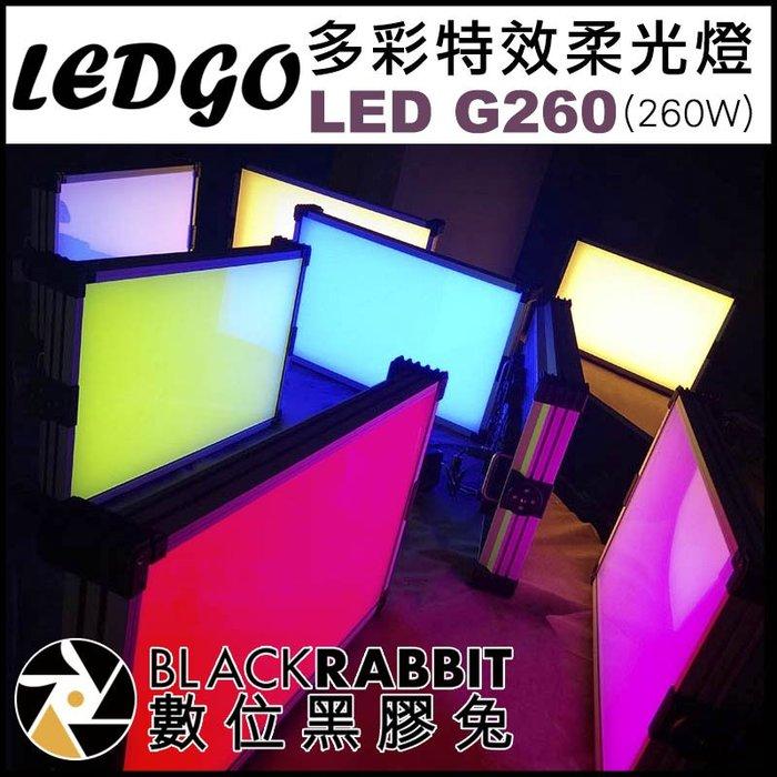數位黑膠兔【 LEDGO G260 多彩特效柔光LED燈 】 攝影燈 持續燈 補光燈 人像 直播 採訪 攝影棚 RGB