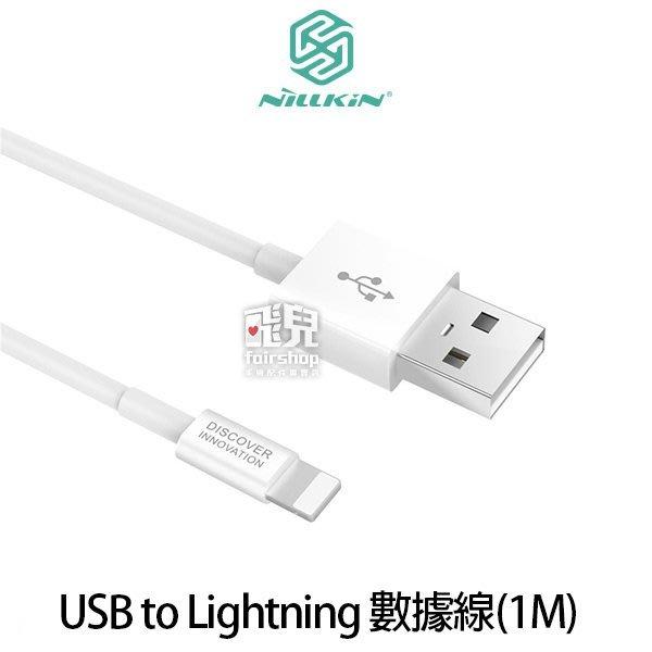 【飛兒】NILLKIN USB to Lightning 數據線(1M) 充電線 數據線 (K)