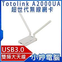 【小婷電腦*網路】免運全新 Totolink A2000UA 超世代無線網卡 USB3.0 雙頻全向性大天線