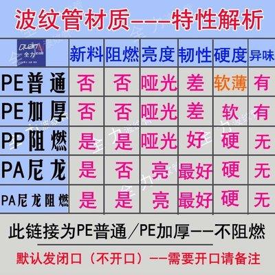つ美麗shop PE塑料波紋管 PP\/PA尼龍阻燃波紋軟管護套管保護管 穿線軟管包郵MP62
