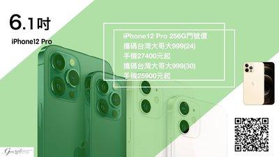 【 青蘋果】Apple iPhone12 Pro 256G 高雄門號攜碼台哥大價格25900元