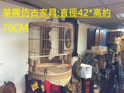 華興仿古家具*竹雕鳥籠.精緻竹雕.竹雕.裝飾.吊飾.庭園裝飾(竹雕)直徑42*高76CM((也有大款.需訂製唷))