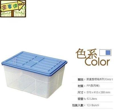 [ 家事達 ] KEYWAY AW-CR001多功能便利箱52 Liters 特價