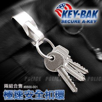 【EMS軍】美國KEY BAK SECURE-A-Key極速安全鑰匙圈  -(公司貨) #0600-001