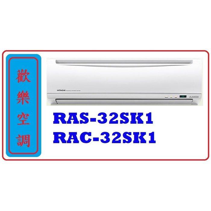【歡樂空調】HITACHI日立冷氣/RAS-32SK1/RAC-32SK1/冷專變頻壁掛精品型/精品系列