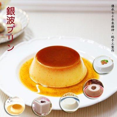 【食尚玩家推薦報導】銀波布丁 / 奶酪 任選組合 12入/盒裝(含運) 伴手禮盒
