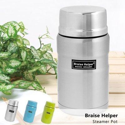 蒸幫手 BRAISE HELPER 粉漾真空斷熱燜燒罐1000ml 銀色 藍色 燜燒 真空斷熱 保溫 稀飯
