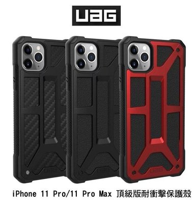 *phone寶*UAG iPhone 11 Pro/11 Pro Max 頂級版耐衝擊保護殼 保護套 美國軍規防摔殼
