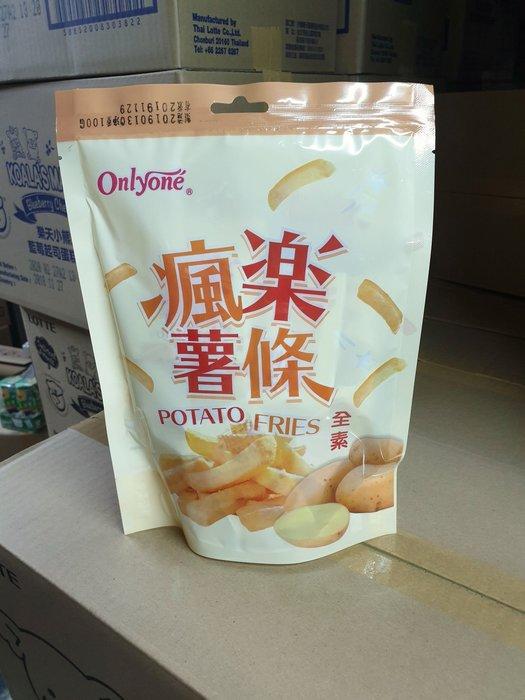 ~魔寶窩~台灣瘋樂薯條,一包裡面8小包