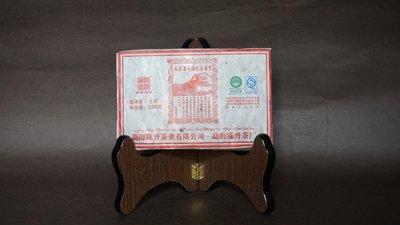 **** 愛忻坊 ****2010年陳升號/ 復原昌號易武古樹磚普洱茶 高雄市