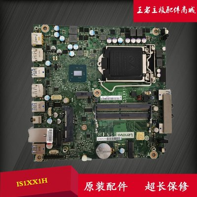 聯想 M92p M93p M4500q M900 M8600q  IQ77T IS8XT IS1XX1H 主板