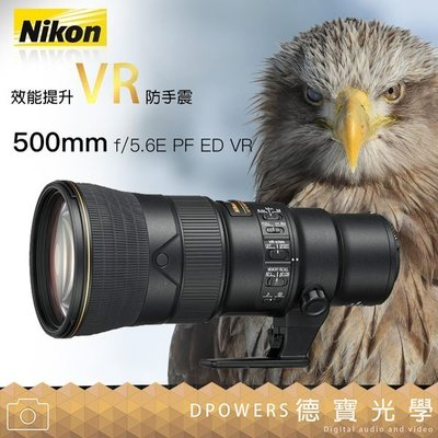 [德寶-統勛]NIKON 500mm F5.6 E PF ED VR 總代理公司貨 獨享ACE XL
