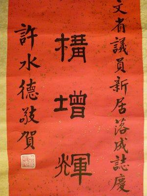956~許水德~書法墨寶作品(紙質乾裂~70公分39.8公分~免運費)