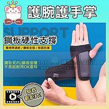 現貨!AOLIKES 戶外運動護腕護手掌 SA1676 (購潮8)