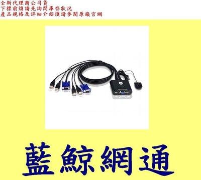宏正 ATEN CS22U 2埠帶線式 USB KVM多電腦切換器