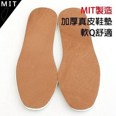 10MM加厚型 真豚皮乳膠鞋墊 Ovan