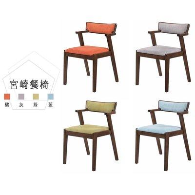【在地人傢俱】精美限量-宮崎橡膠木實木橘/綠/藍/灰色扶手布餐椅/休閒椅