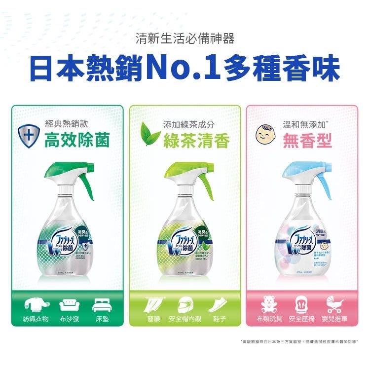 風倍清織物除菌消臭噴霧 370ml_無香型 / 綠茶清香 / 高效除菌