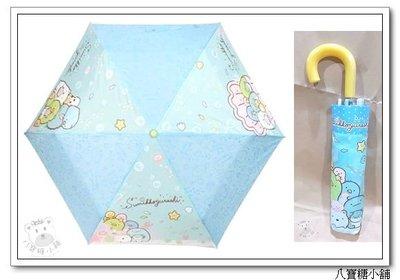 八寶糖小舖~角落生物雨傘 San-X Sumiko Gouge 角落生物摺疊晴雨傘 海洋藍色系款