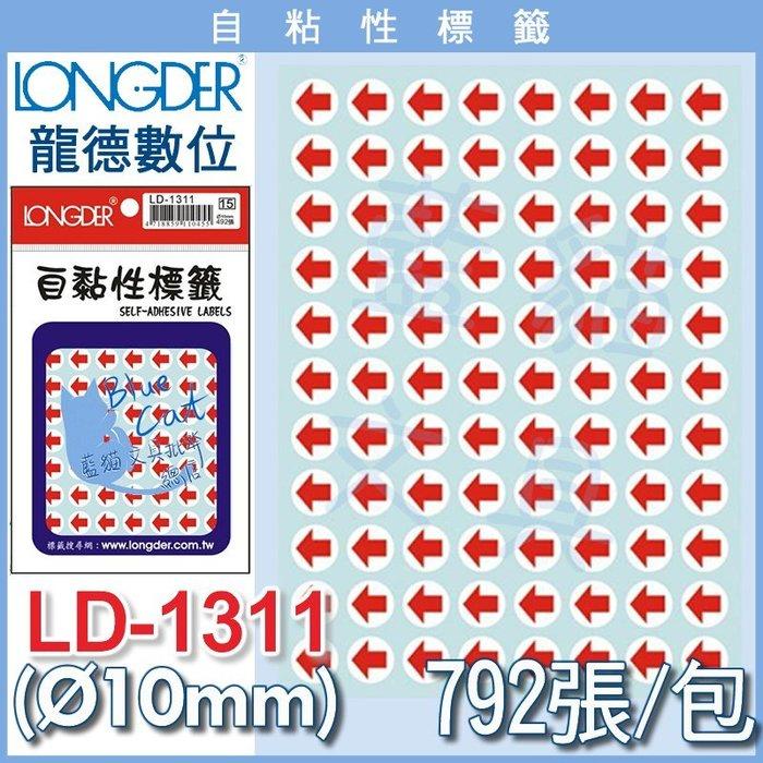 【可超商取貨】【BC33421】自黏性標籤LD-1311/792張入 《龍德數位》【藍貓文具】整理 收納 圓點 彩色標籤