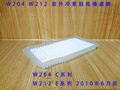 (C+西加小站) 賓士 BENZ 車外 鼓風機 冷氣濾網 W212 E200 E250 W204 C180 C220